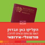 הקליקו כאן ונבדוק האם גם אתם זכאים לדרכון פורטוגלי-אירופאי