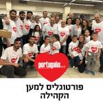 פורטוגליס למען הקהילה
