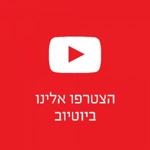 הצטרפו אלינו ביוטיוב
