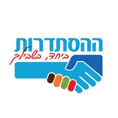 לוגו ההסתדרות