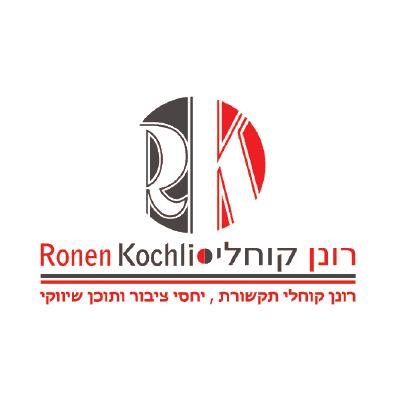 לוגו רונן קוחלי