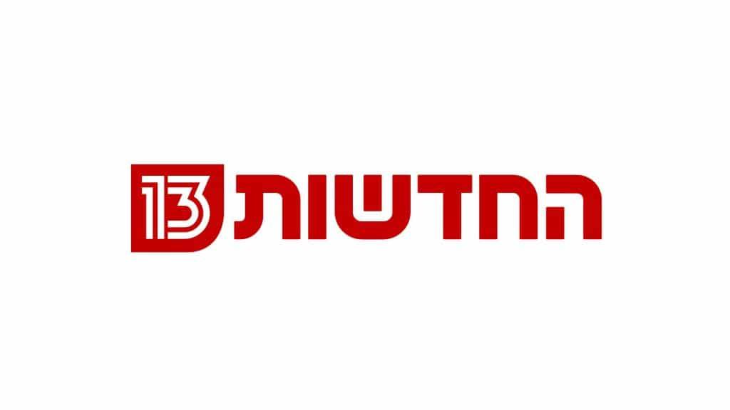 פורטוגליס במהדורת החדשות ערוץ 13