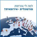 אזרחות פורטוגלית אירופאית - עולם של הזדמנויות